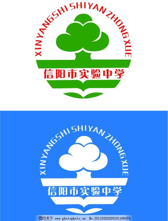 南海实验中学校徽图片