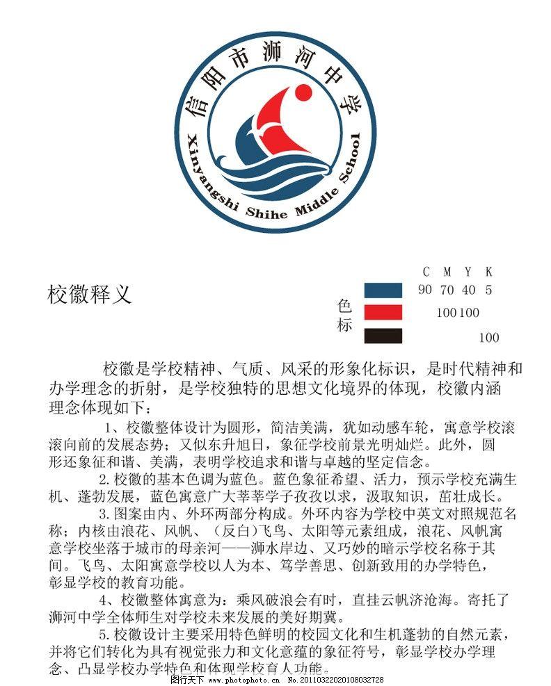 信阳市浉河中学校徽设计图片 (792x987)-学校校友科技logo原创设计图片