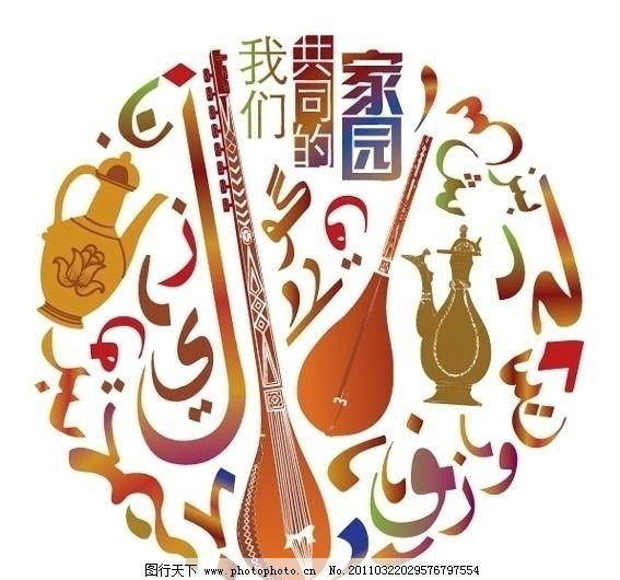 新疆图案 新疆 新疆特色 花纹 琴 英孜 热瓦甫 艾杰克 乐器 二胡 家园