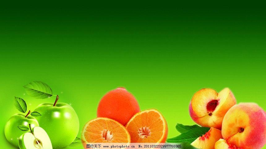 背景 水果 苹果 橙子 桃 卡片模版 广告设计模板 源文件 名片设计 500