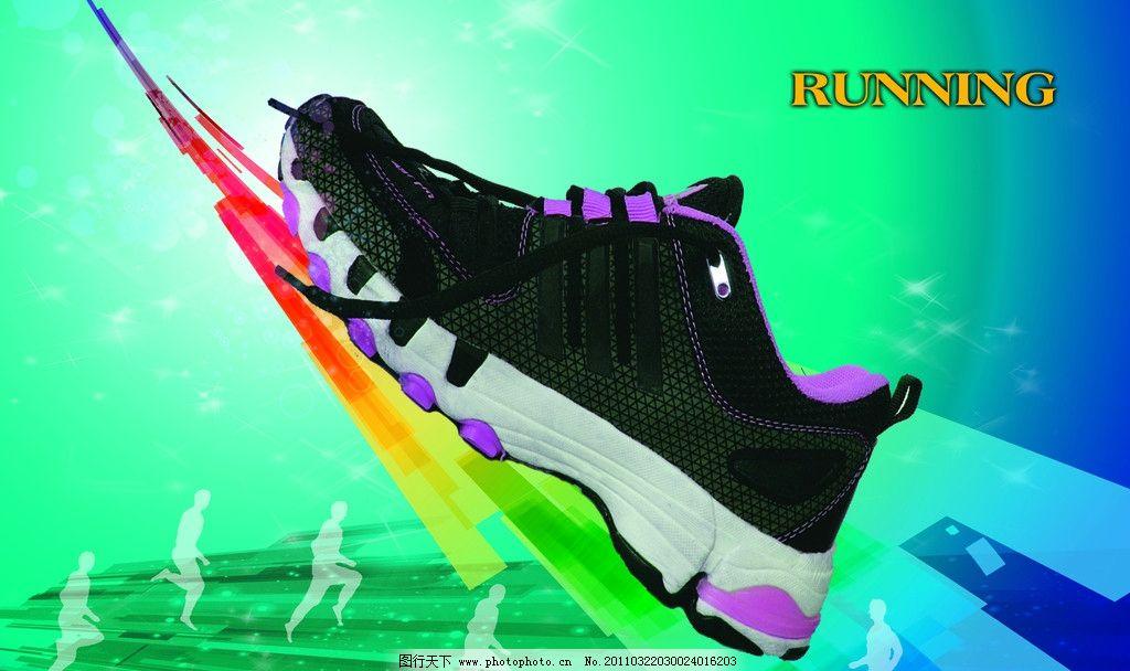 运动鞋海报 运动鞋 产品海报 海报画册内页 特写 广告设计 炫彩 炫彩
