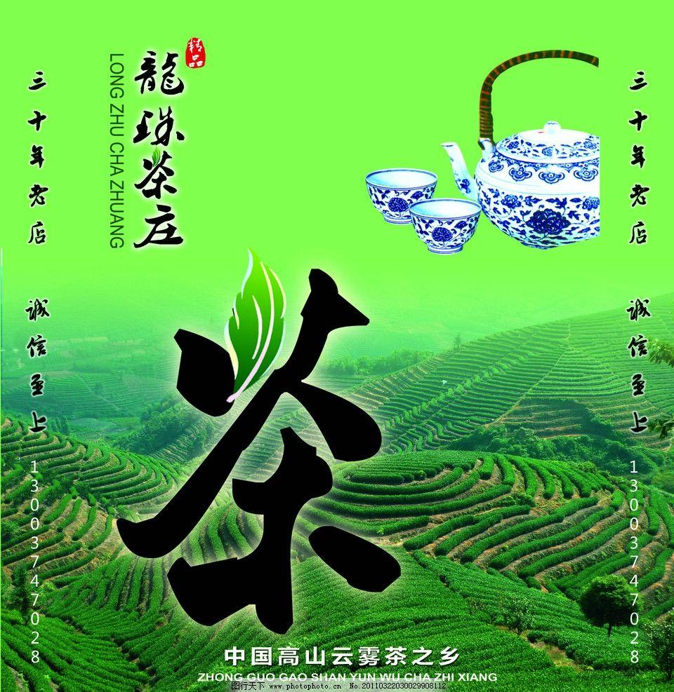 龙珠茶庄 茶叶 招牌 喷绘 海报 海报设计 广告设计模板 源文件