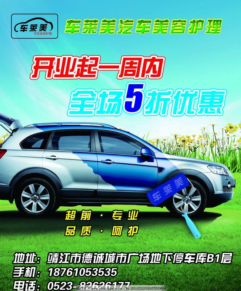 汽车美容海报 刷漆 suv 雪佛兰 蓝天草地 花朵 洗车 海报设计 广告