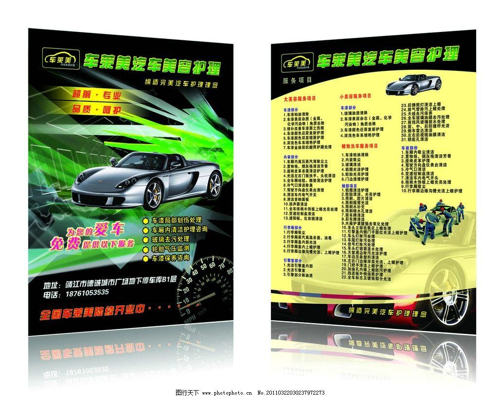 汽车美容宣传单图片_展板模板_广告设计_图行天下图库