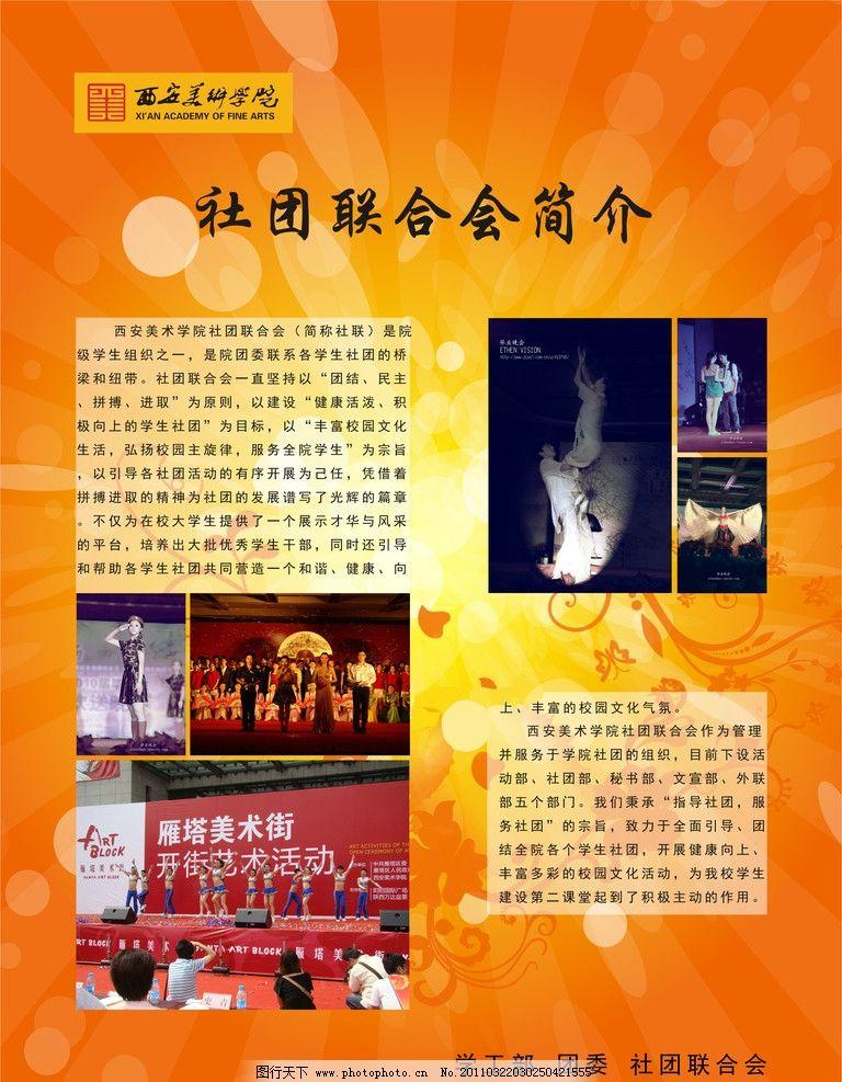 社团联合会 背景素材 学生会 dm宣传单 广告设计模板 源文件 300dpi图片