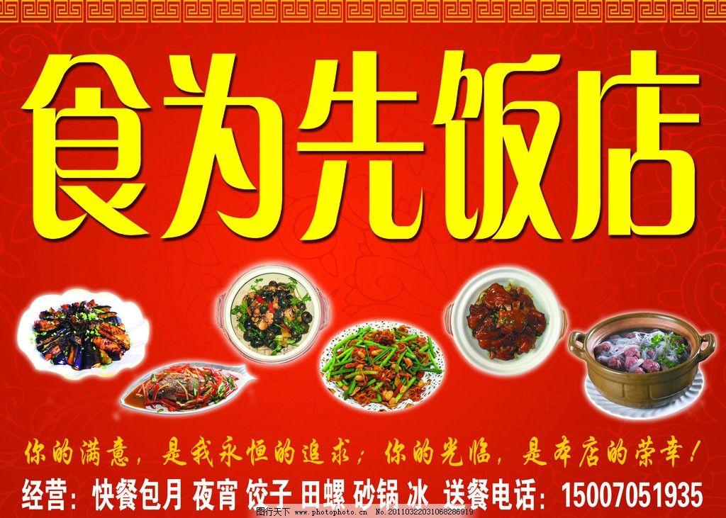 饭店招牌 红色 花纹 花框 美食 其他模版 广告设计模板 源文件