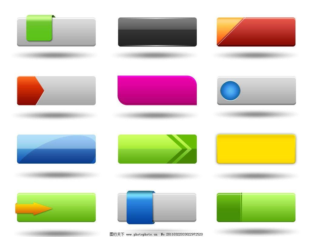 网页导航条按钮图片