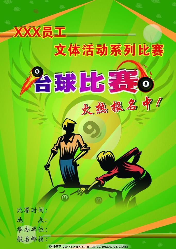 台球赛 体育运动 宣传海报 三人对抗赛 黑色 绿色渐变 运动人物剪影