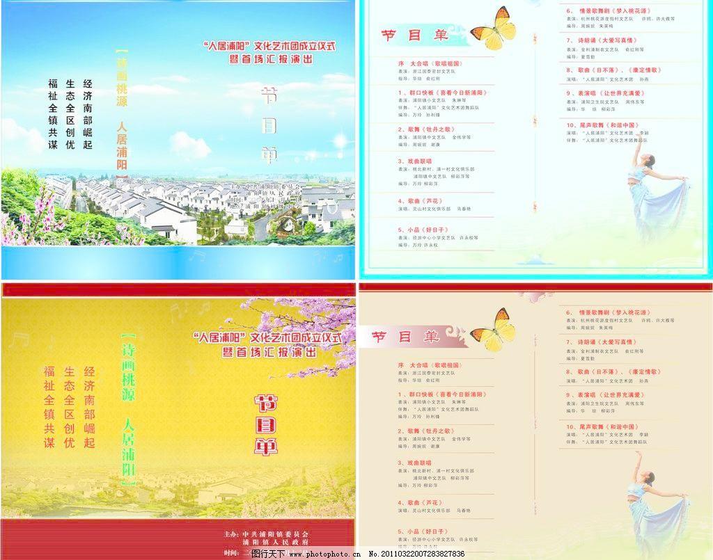节目单图片免费下载 cdr 白云 广告设计 蝴蝶 节目单 蓝天 梅花 舞蹈