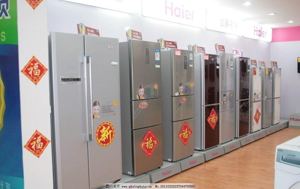 冰箱 电器 家用电器 海尔 海尔冰箱 电器商场 家电 生活素材