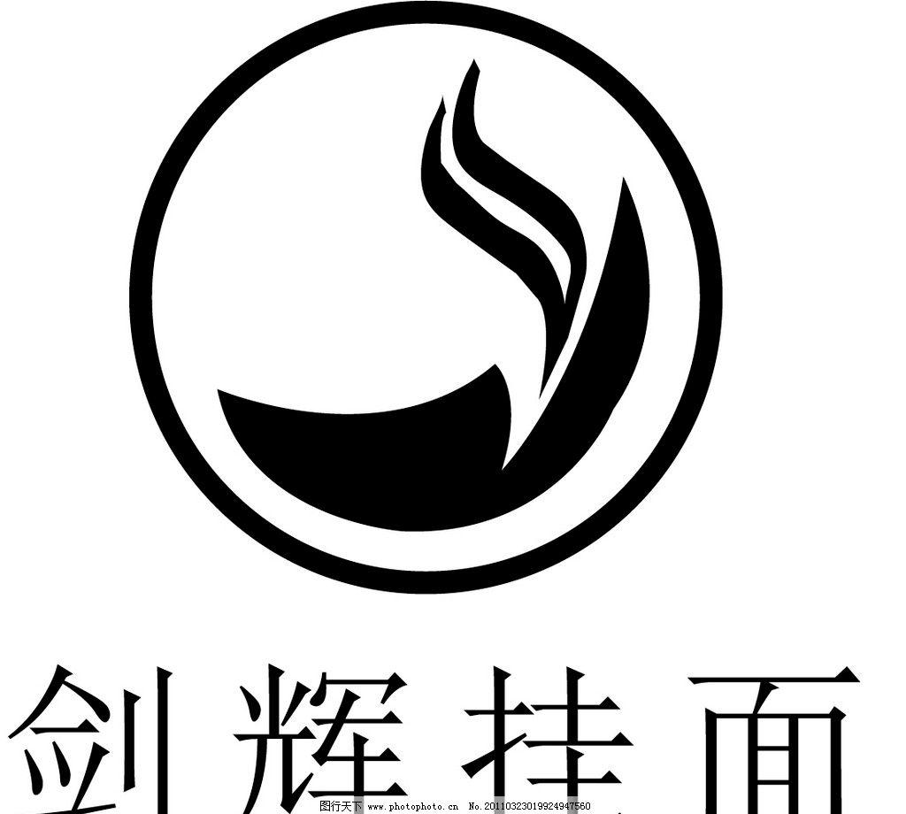 剑辉 挂面 标识 企业logo标志 标识标志图标 矢量 ai