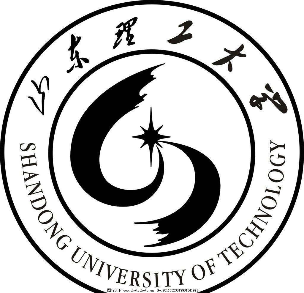 学校logo 山东理工大学 企业logo标志 标识标志图标 矢量 cdr