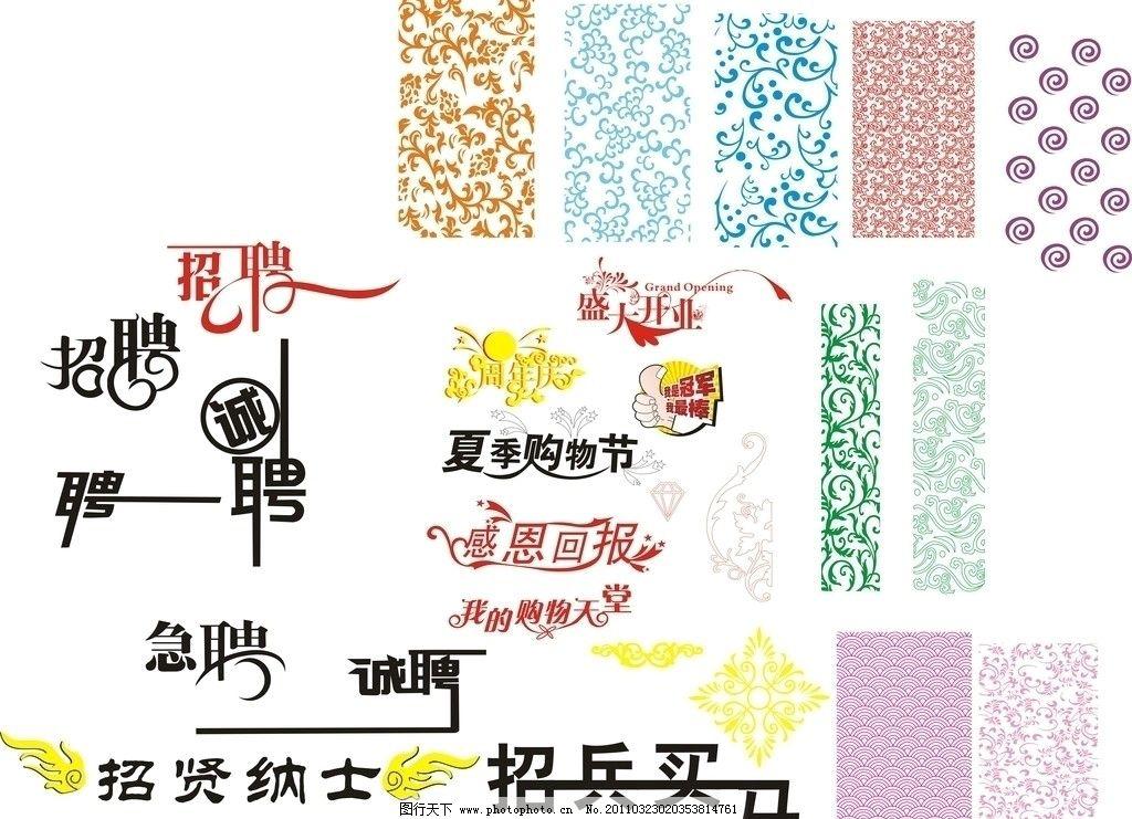 花纹 广告字体 招聘字体 底纹 字体下载 其他字体 花纹花边 底纹边框