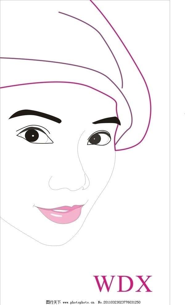 人物 速写 美女 线描 wdx 大眼睛 性感的嘴唇 帽子 妇女女性 矢量人物
