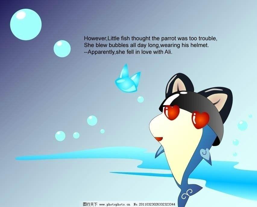 思念中的小金鱼 动物 爱情 海洋 故事 可爱 矢量 动物爱情故事
