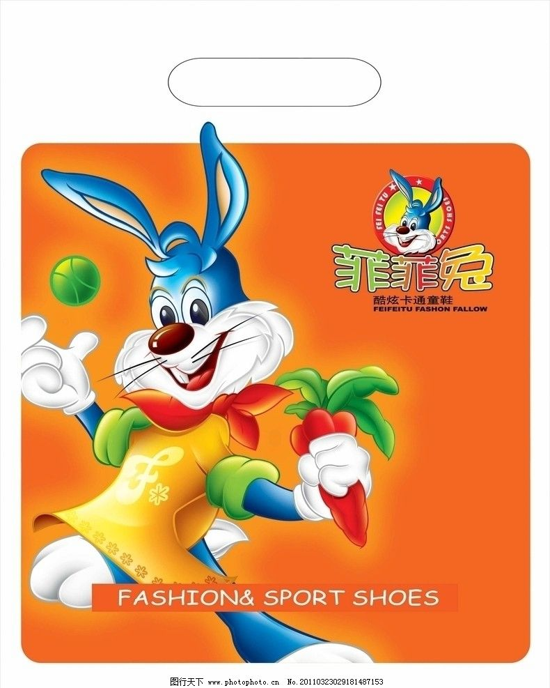 菲菲兔手提袋 菲菲兔 兔子 手提袋 红萝卜 童鞋 包装设计 广告设计
