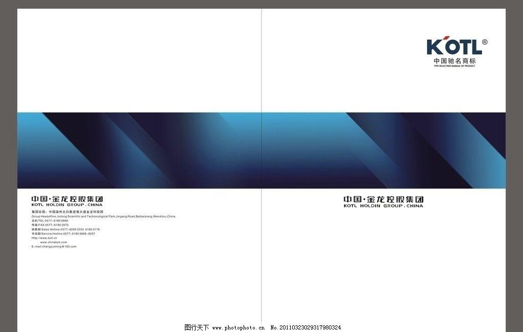 产品选型手册封面 科技 简单 大方 大气 画册设计 广告设计 矢量