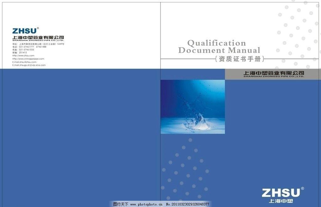 产品选型手册封面 蓝色背景 简单 大方 大气 画册设计 广告设计
