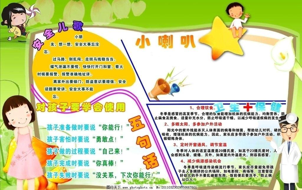 幼儿园宣传 小女孩 卡通医生 放风车的小男孩 泪滴形文字框 喇叭