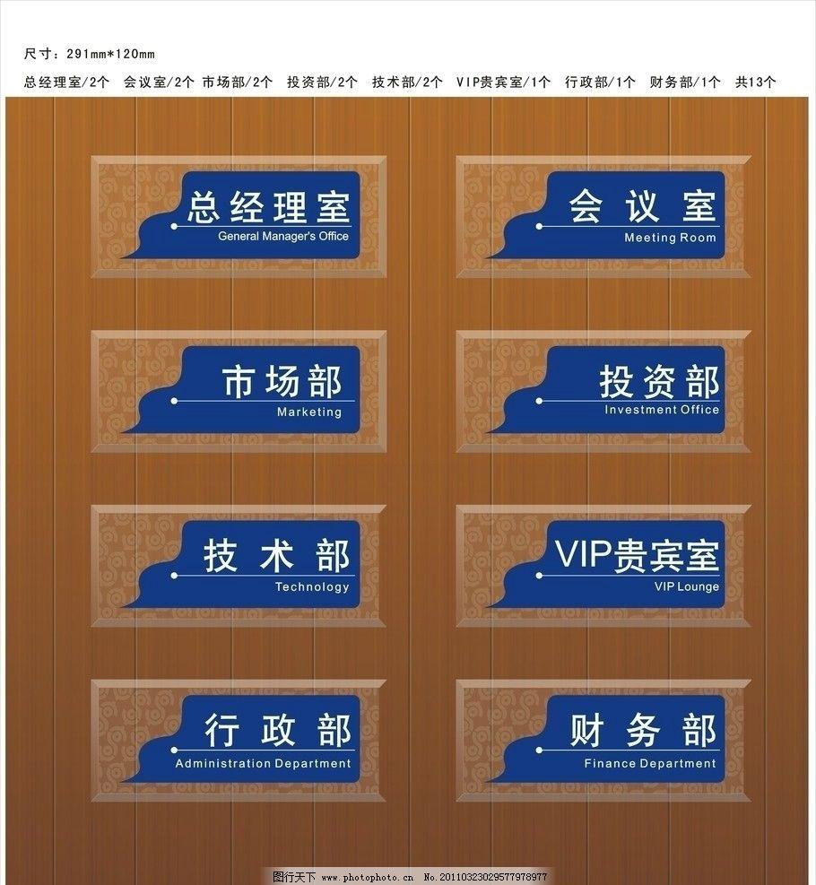 标牌 总经理室 会议室 市场部 投资部 技术部 行政部 财务部图片