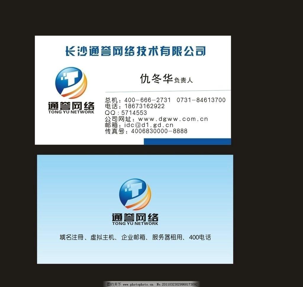 简洁名片 名片 名片模板 公司名片 名片卡片 广告设计 矢量 cdr