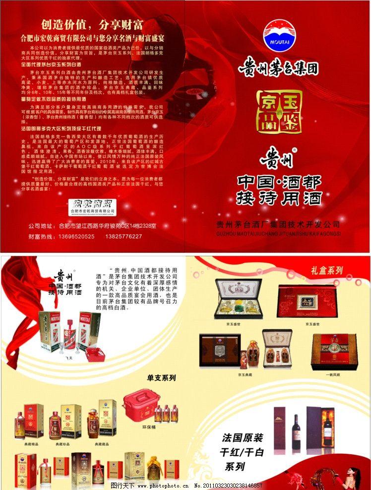茅台彩页 茅台 单页 茅台酒 酒 酒系列 dm宣传单 广告设计 矢量 cdr