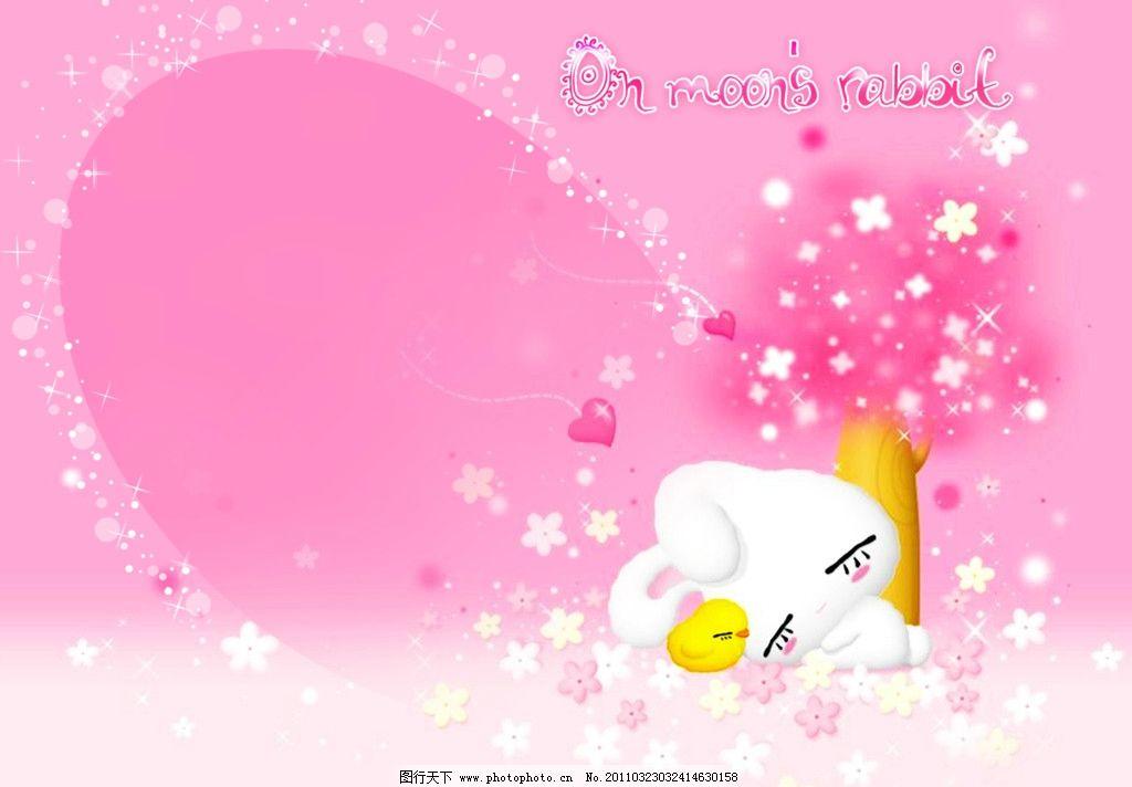 儿童模板 小可爱 兔子 粉色 样板 摄影模板 源文件