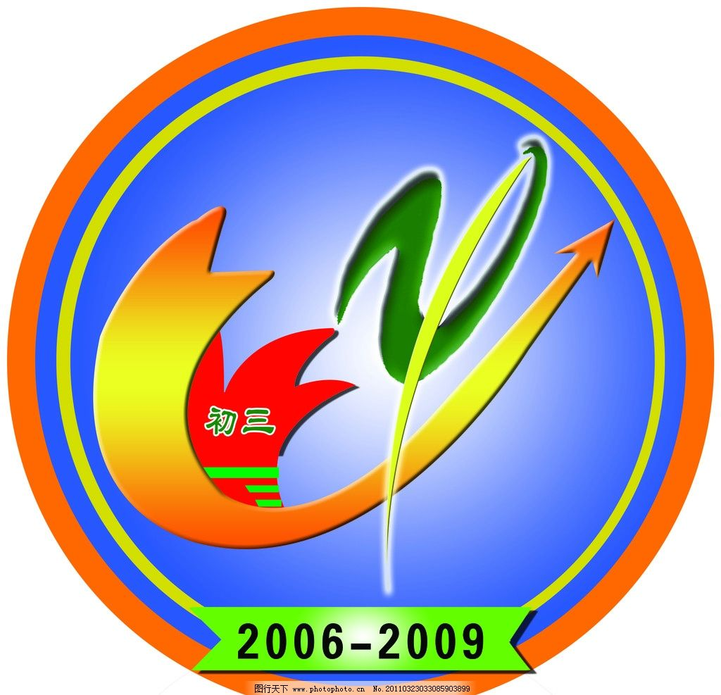 班徽 初三4班 标志 psd分层素材 源文件 130dpi psd
