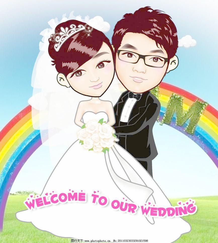 卡通结婚人物图片