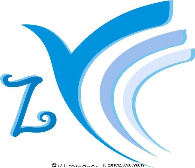 志远公司设计图标免费下载 cdr矢量图 志远公司设计图标 cdr矢量图
