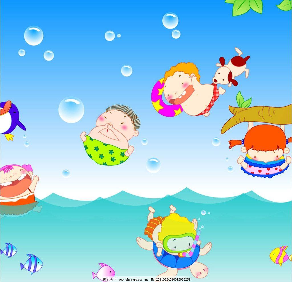 人物 漫画 无框画图片 男孩 女孩 游泳 卡通漫画 动漫人物 动漫动画