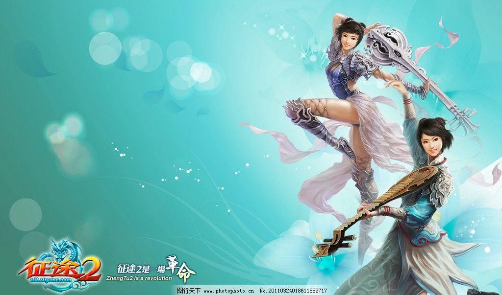 征途2游戏背景 征途2游戏 游戏背景 手绘游戏美女 琵琶 游戏 其他