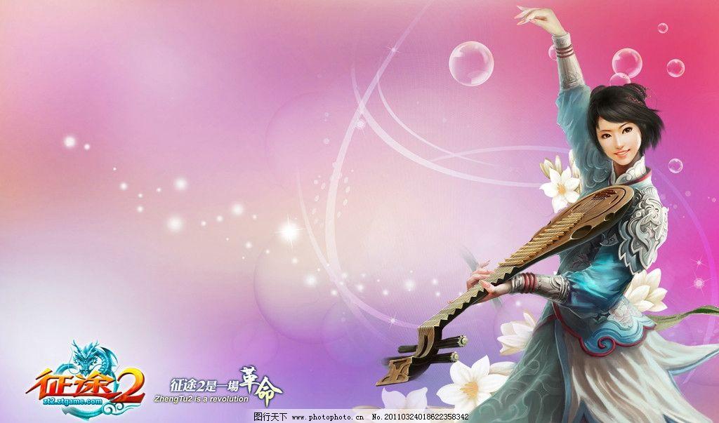 征途2游戏画面 征途2游戏 游戏背景 手绘游戏美女 琵琶 游戏 其他