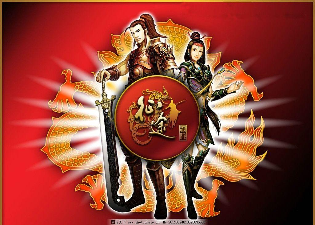 征途游戏背景 征途2游戏 游戏背景 手绘游戏美女 琵琶 人物 手绘人物