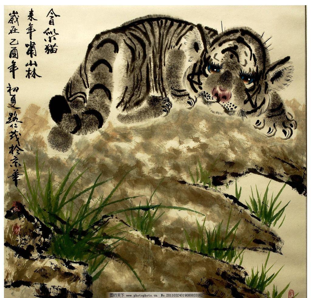 似猫图 似小猫 幼虎 睡觉 兰草 老虎 小老虎 国画 水墨 动物