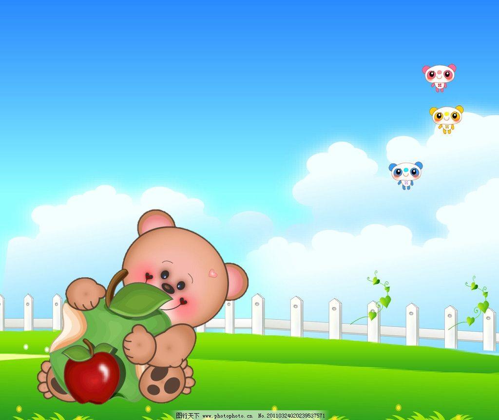 小熊 卡通图片 栅栏 苹果 移门图 背景底纹 底纹边框 设计 72dpi jpg