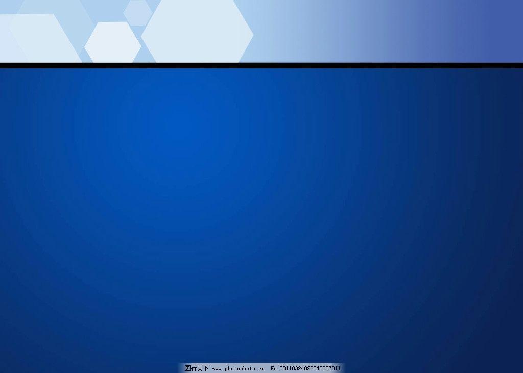 ppt背景 蓝色 六边形 背景底纹 底纹边框 设计 150dpi jpg
