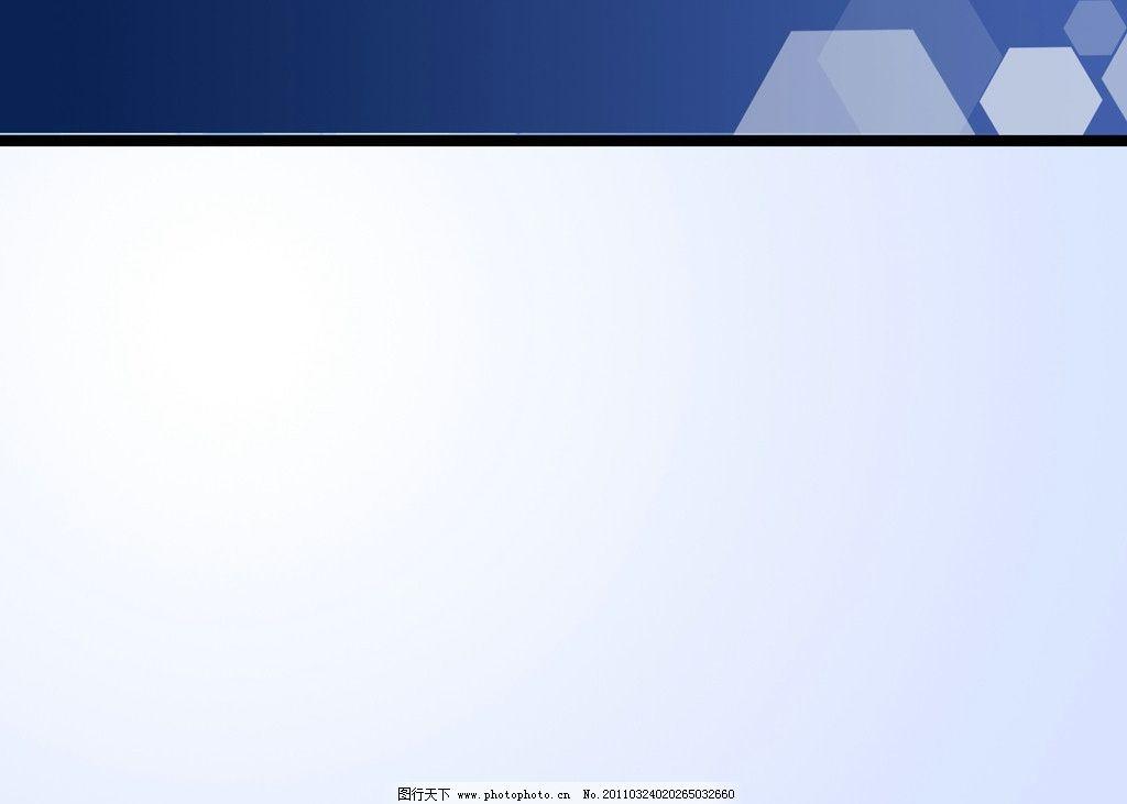 ppt背景 蓝色 六边形 开封大学 背景底纹 底纹边框 设计 150dpi jpg