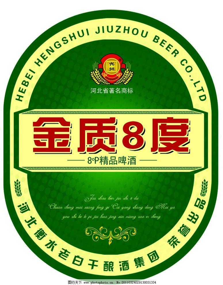 啤酒瓶标 啤酒 商标 瓶标 金质8度 啤酒商标 包装设计 广告设计模板