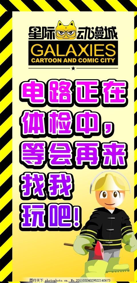 电路检修 电路 检修 动漫城 矢量图库 广告设计 矢量 cdr