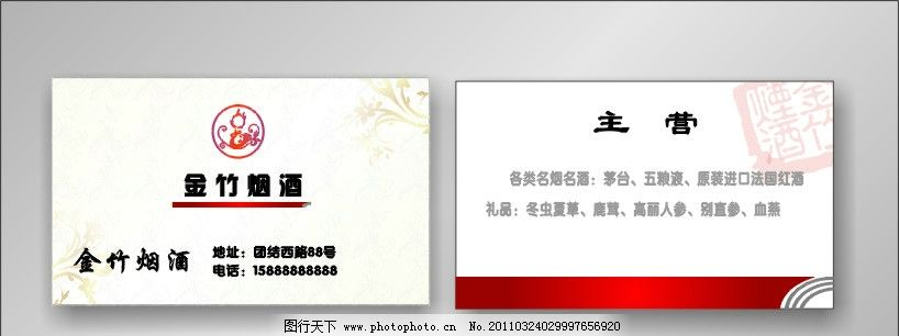 名片图片,烟酒 畲族 标志 金竹 花纹 印章 清爽-图行
