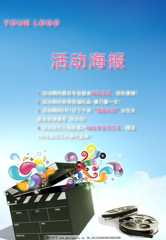 音乐海报 海报 素材 活动 彩色 箱子 音乐 音带 绚丽 海报设计 广告