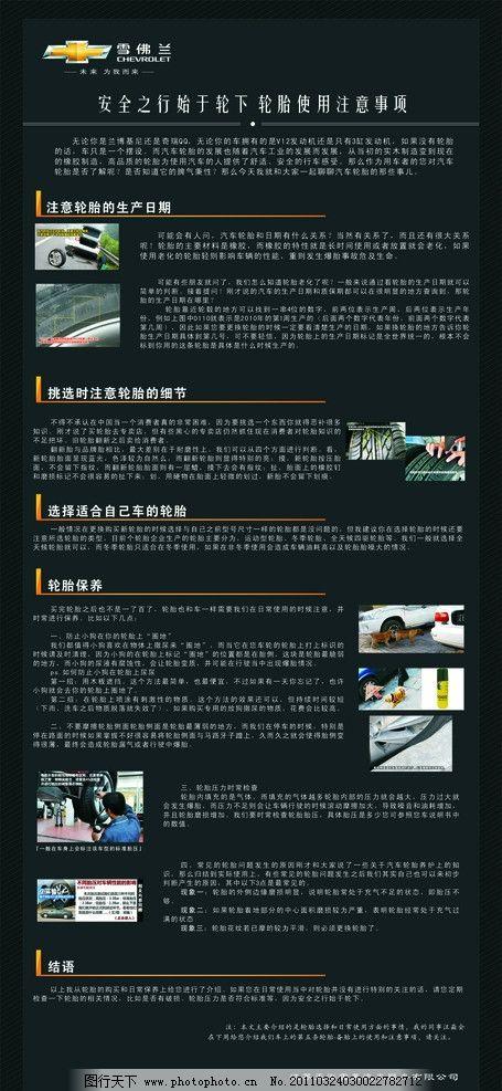 雪佛兰车辆保养展架 雪佛兰展架 展架模板 海报设计 广告设计 矢量