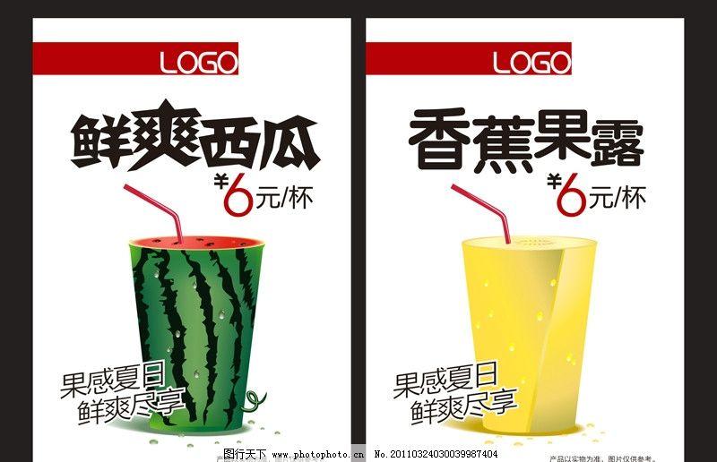 夏日饮品海报 夏日 饮品 海报 香蕉 西瓜 饮料 创意 夏天 夏季 果汁