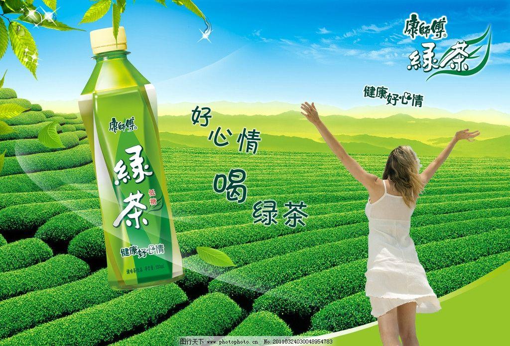 绿茶海报 水珠 叶子 风 康师傅 康师傅绿茶 背景 素材 海报设计 广告
