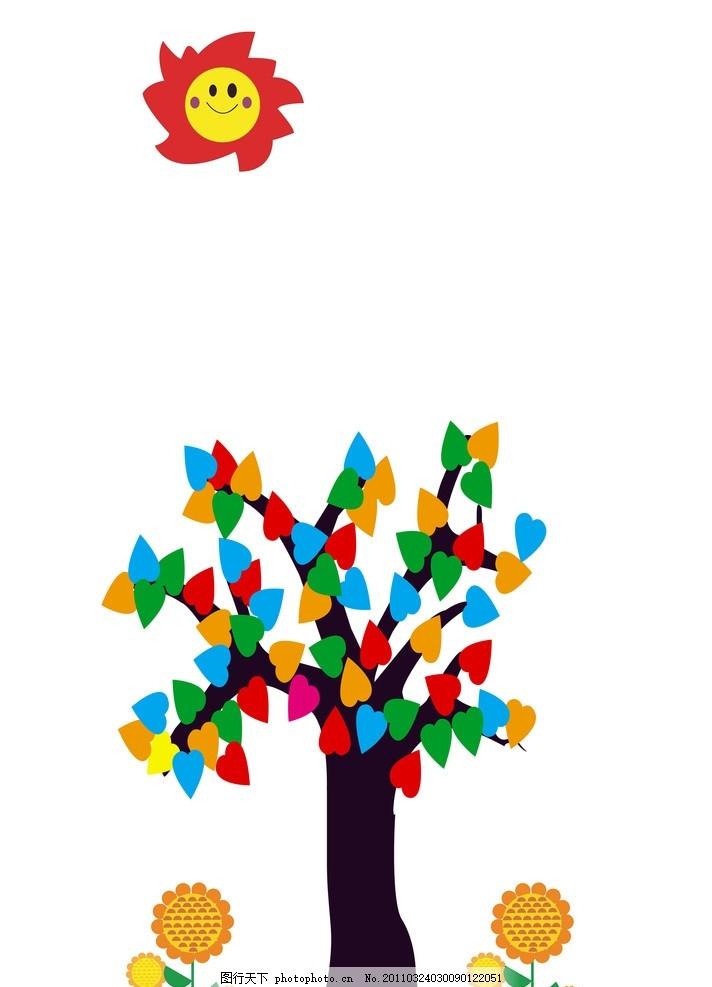 许愿树 卡通树 向日葵 花 太阳 幼儿园贴画 海报设计 广告设计模板 源