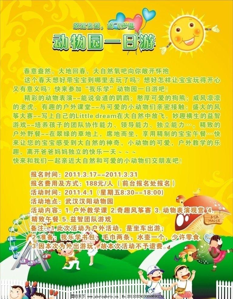 动物园活动 儿童 卡通蘑菇 卡通人物 动物园 卡通风景 海报设计 广告