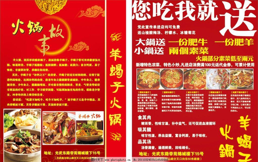 羊蝎子火锅图片_展板模板_广告设计_图行天下图库