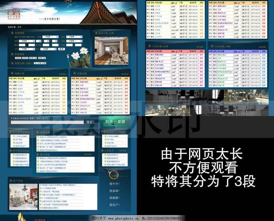 中国风网站 古代建筑 天空 蓝天 中国风 古典 房产 荷花 放大镜 房屋