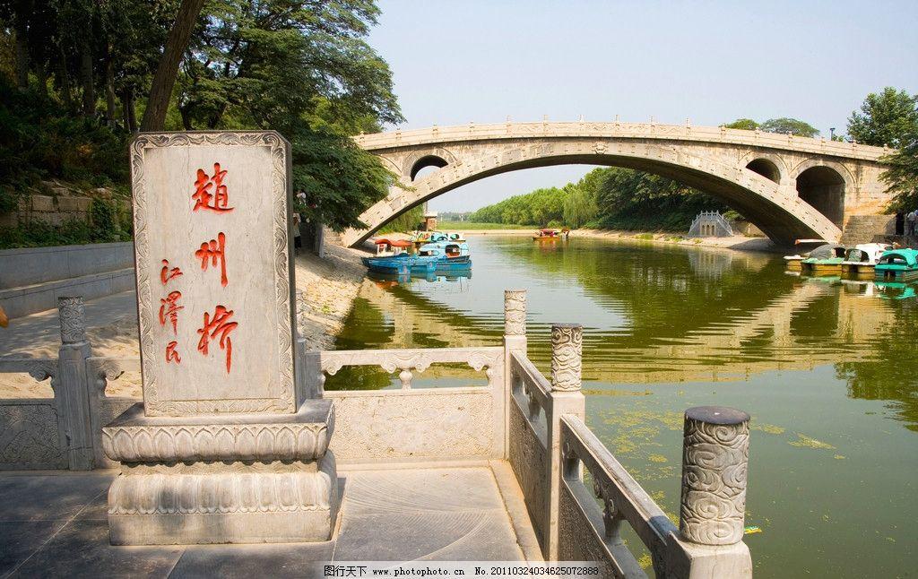 赵州桥教学设计及反思图片